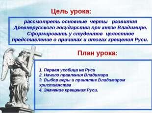 Цель урока: рассмотреть основные черты развития Древнерусского государства пр