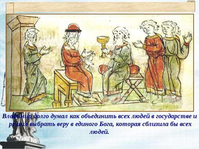 Владимир долго думал как объединить всех людей в государстве и решил выбрать...