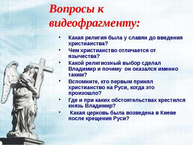 Вопросы к видеофрагменту: Какая религия была у славян до введения христианств...