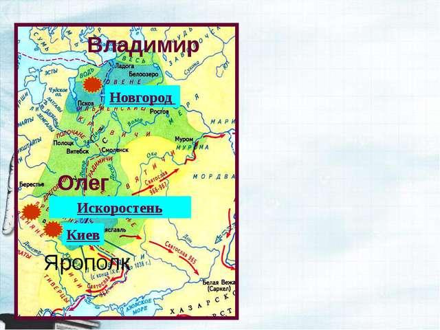 Киев Искоростень Новгород Ярополк Владимир Олег