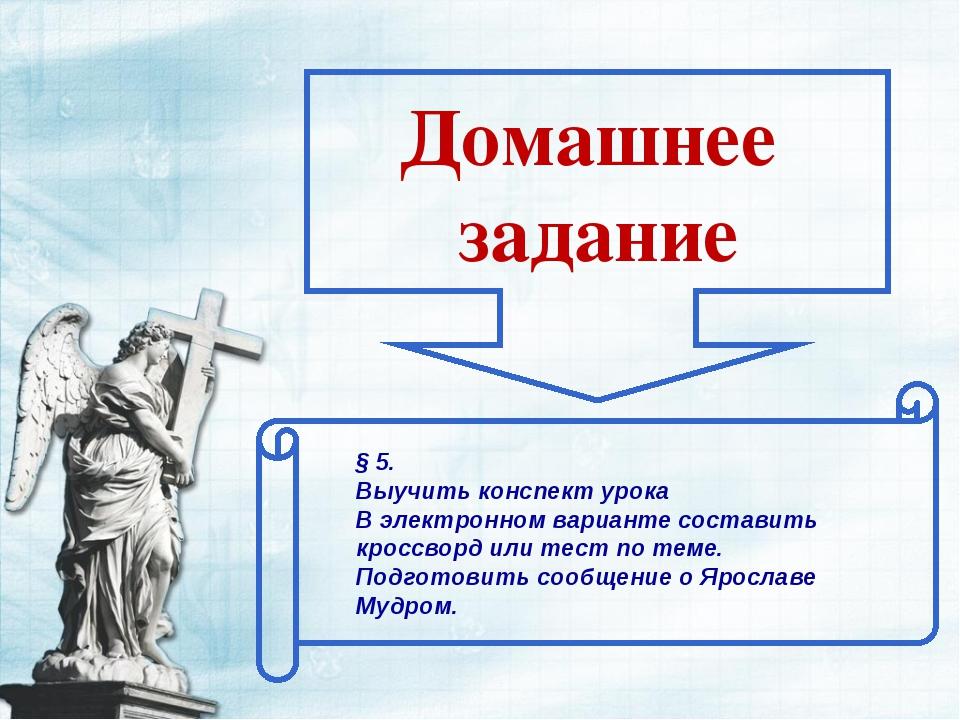 Домашнее задание § 5. Выучить конспект урока В электронном варианте составить...