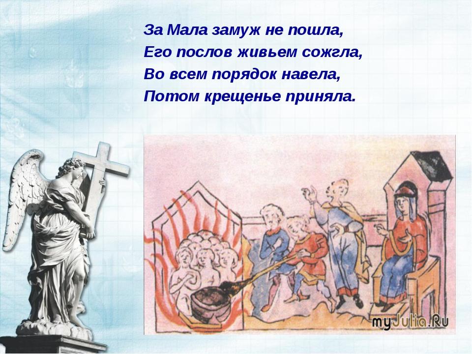 За Мала замуж не пошла, Его послов живьем сожгла, Во всем порядок навела, Пот...
