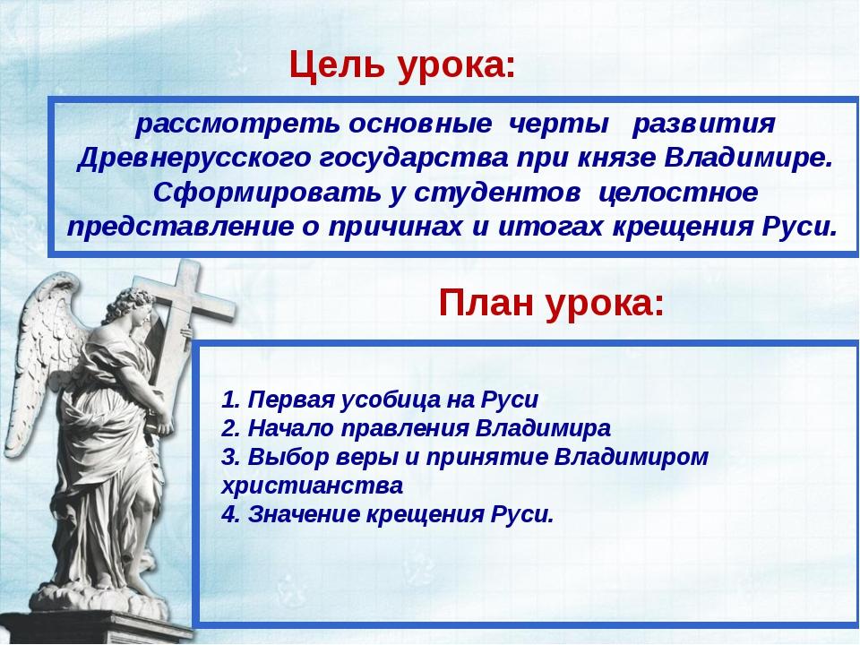 Цель урока: рассмотреть основные черты развития Древнерусского государства пр...