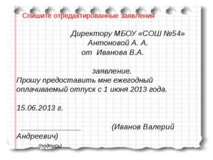 Спишите отредактированные заявления Директору МБОУ «СОШ №54» Антоновой А. А.