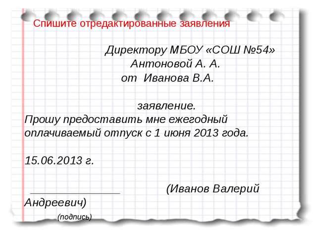 Спишите отредактированные заявления Директору МБОУ «СОШ №54» Антоновой А. А....