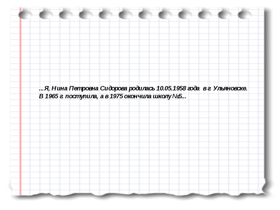 ...Я, Нина Петровна Сидорова родилась 10.05.1958 года в г. Ульяновске. В 1965...