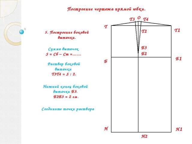 Построение чертежа прямой юбки. Т Б Н Б1 Т1 Н1 Б2 Т2 Н2 О 5. Построение боков...