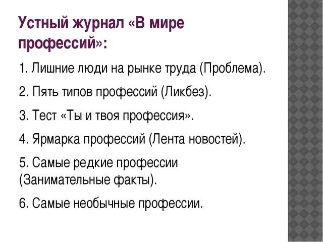 Устный журнал «В мире профессий»: 1. Лишние люди на рынке труда (Проблема). 2...
