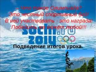 – Что такое Олимпиада? Это честный спортивный бой! В ней участвовать - это на
