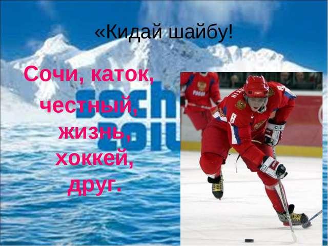 «Кидай шайбу! Сочи, каток, честный, жизнь, хоккей, друг.