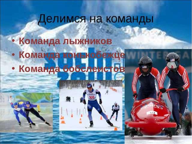 Делимся на команды Команда лыжников Команда конькобежцев. Команда бобслеистов