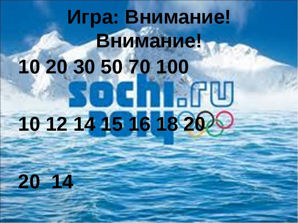 Игра: Внимание! Внимание! 10 20 30 50 70 100 10 12 14 15 16 18 20 20 14