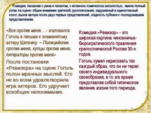 «Все против меня… - жаловался Гоголь в письме к знаменитому актеру Щепкину.