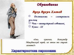 Образование Лука Лукич Хлопов Должность – смотритель училищ Чин – титулярный