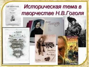 Историческая тема в творчестве Н.В.Гоголя