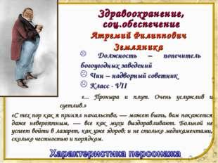Здравоохранение, соц.обеспечение Атремий Филиппович Земляника Должность – поп