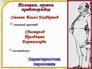 Полиция, органы правопорядка Степан Ильич Уховёртов частный пристав Свистунов