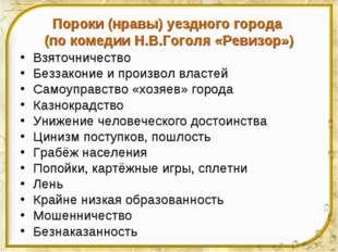 Пороки (нравы) уездного города (по комедии Н.В.Гоголя «Ревизор») Взяточничест