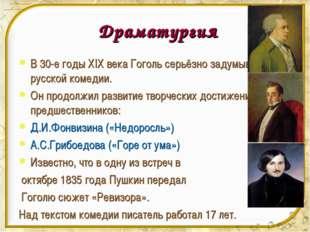 Драматургия В 30-е годы XIX века Гоголь серьёзно задумывается о русской комед