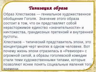 Типизация образа Образ Хлестакова — гениальное художественное обобщение Гогол