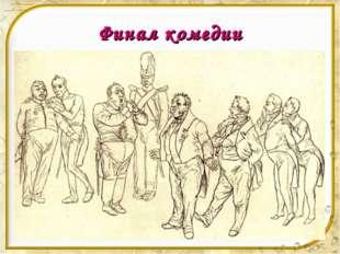 Финал комедии Гоголь считал, что в комедии честное, благородное лицо был СМЕ