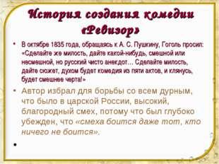 История создания комедии «Ревизор» В октябре 1835 года, обращаясь к А. С. Пу