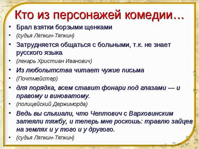Кто из персонажей комедии… Брал взятки борзыми щенками (судья Ляпкин-Тяпкин)...