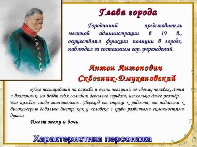 Глава города Антон Антонович Сквозник-Дмухановский Городничий - представител...