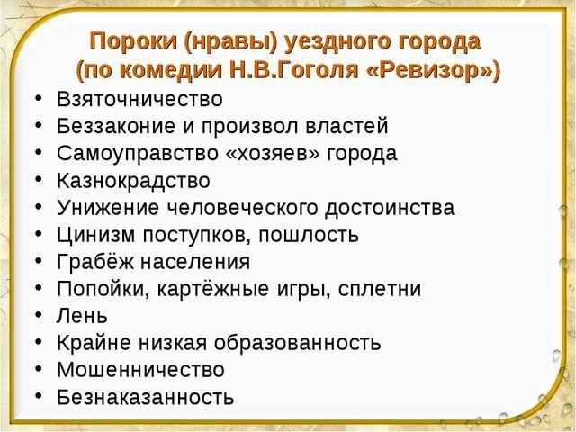 Пороки (нравы) уездного города (по комедии Н.В.Гоголя «Ревизор») Взяточничест...