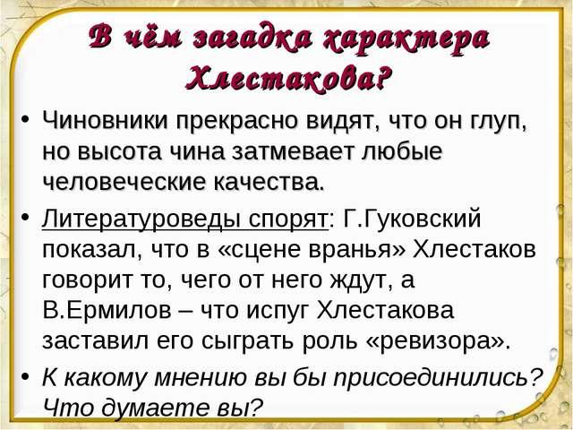 В чём загадка характера Хлестакова? Чиновники прекрасно видят, что он глуп, н...