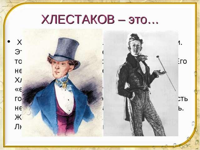 ХЛЕСТАКОВ – это… Хлестаков – это центральный герой комедии. Это молодой челов...