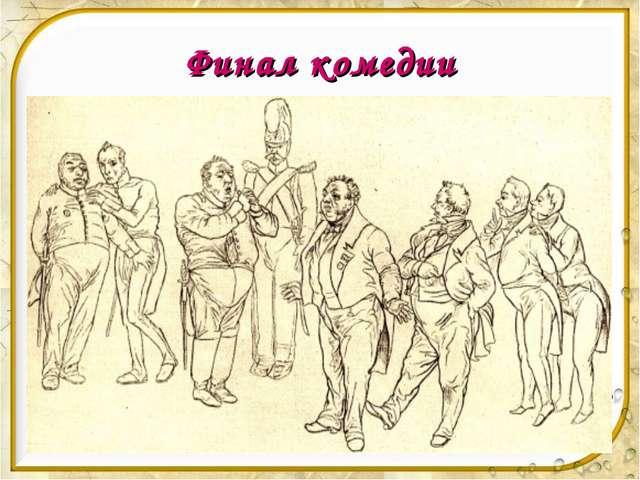 Финал комедии Гоголь считал, что в комедии честное, благородное лицо был СМЕ...