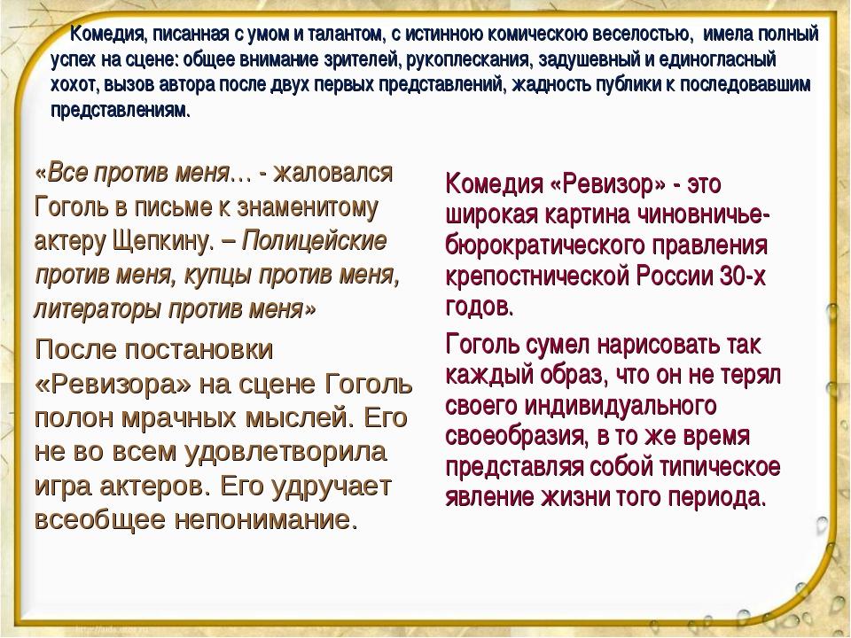 «Все против меня… - жаловался Гоголь в письме к знаменитому актеру Щепкину....