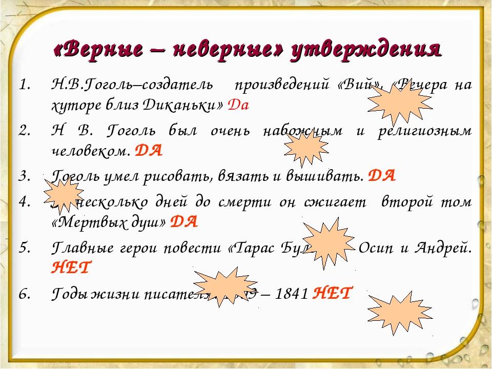 «Верные – неверные» утверждения Н.В.Гоголь–cоздатель произведений «Вий», «Веч...