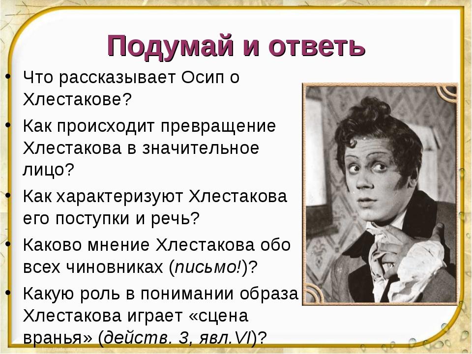 Подумай и ответь Что рассказывает Осип о Хлестакове? Как происходит превращен...