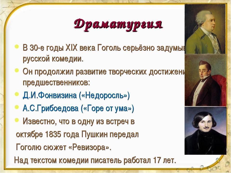 Драматургия В 30-е годы XIX века Гоголь серьёзно задумывается о русской комед...