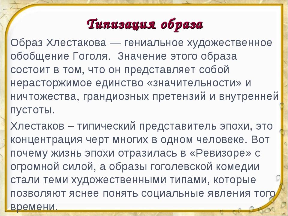 Типизация образа Образ Хлестакова — гениальное художественное обобщение Гогол...