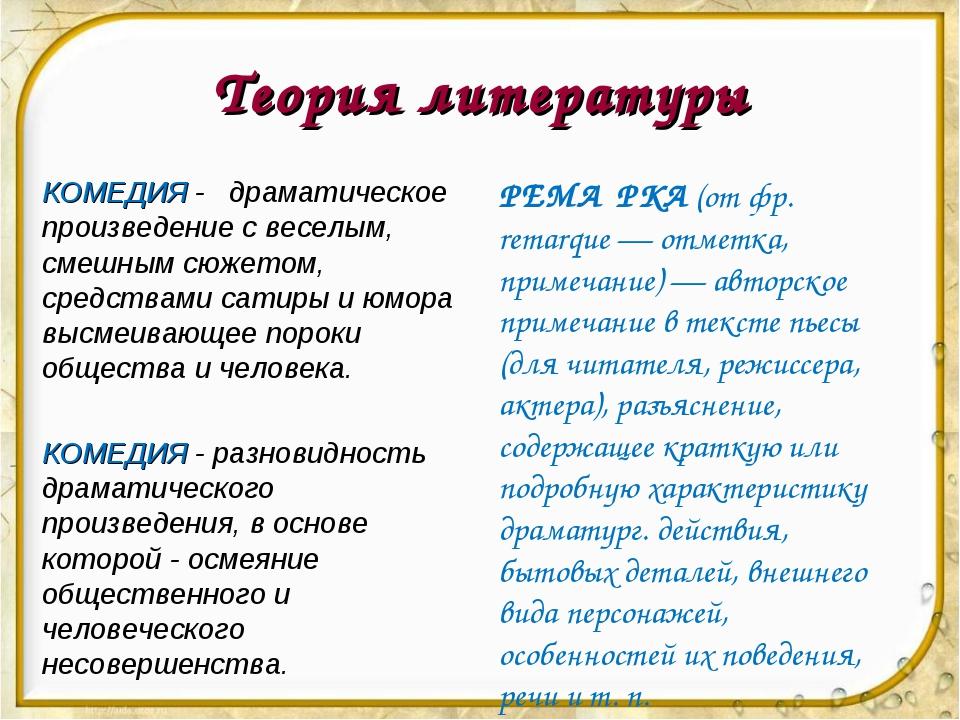Теория литературы КОМЕДИЯ - драматическое произведение с веселым, смешным сю...