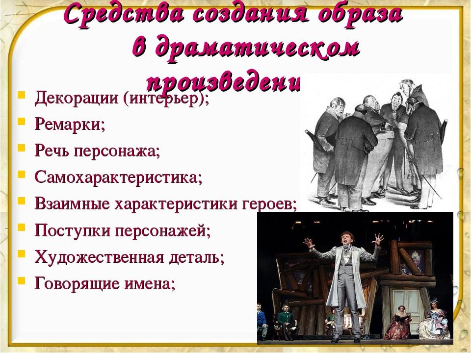 Драматические пьесы сценарии