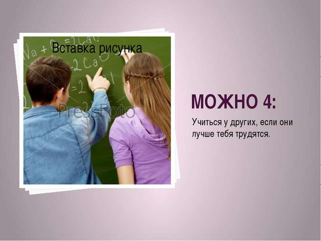 МОЖНО 4: Учиться у других, если они лучше тебя трудятся.