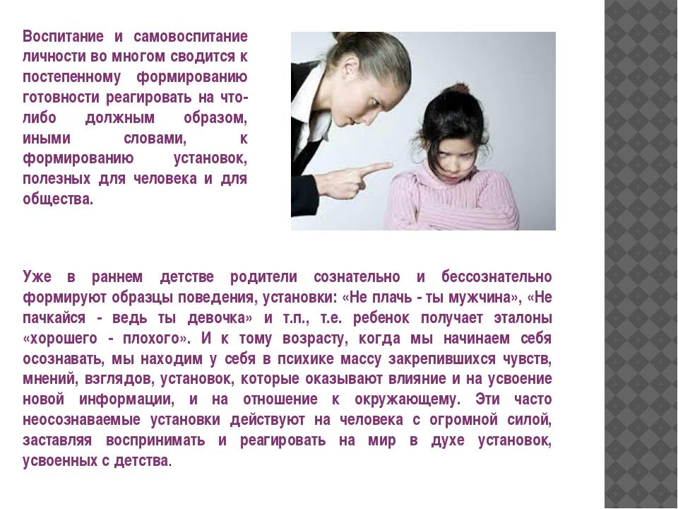 Уже в раннем детстве родители сознательно и бессознательно формируют образцы...