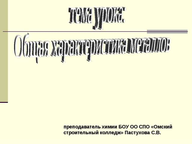преподаватель химии БОУ ОО СПО «Омский строительный колледж» Пастухова С.В.