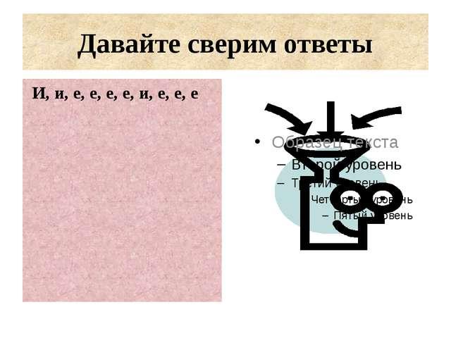 Давайте сверим ответы И, и, е, е, е, е, и, е, е, е