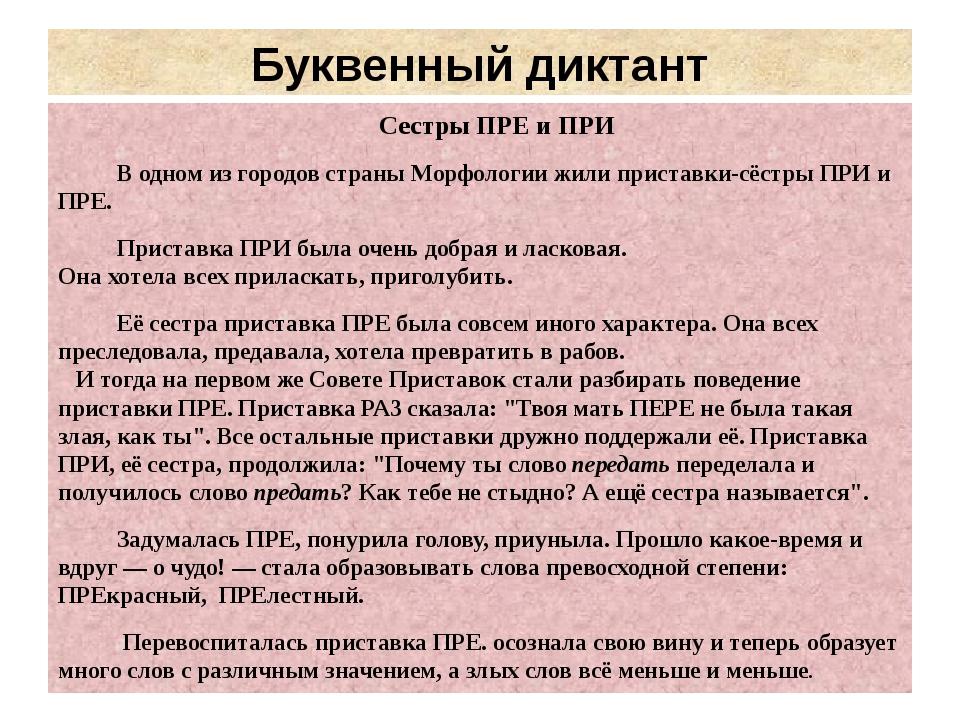 Буквенный диктант Сестры ПРЕ и ПРИ В одном из городов страны Морфологии жили...