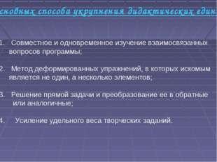 Совместное и одновременное изучение взаимосвязанных вопросов программы; 2. М