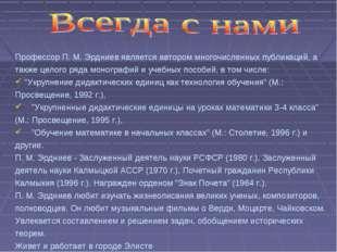 Профессор П. М. Эрдниев является автором многочисленных публикаций, а также ц