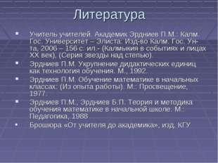 Литература Учитель учителей. Академик Эрдниев П.М.: Калм. Гос. Университет –