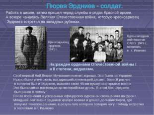 Работа в школе, затем пришел черед службы в рядах Красной армии. А вскоре нач
