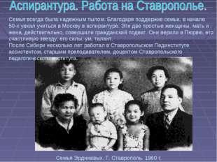 Семья Эрдниевых. Г. Ставрополь. 1960 г. Семья всегда была надежным тылом. Бла