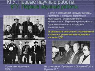 С 1964 г возглавляет кафедру алгебры, геометрии и методики математики Калмыцк
